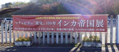 20121113-3.JPG